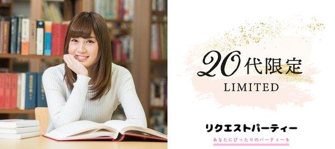 【大阪府心斎橋の恋活パーティー】リクエストパーティー主催 2021年4月17日