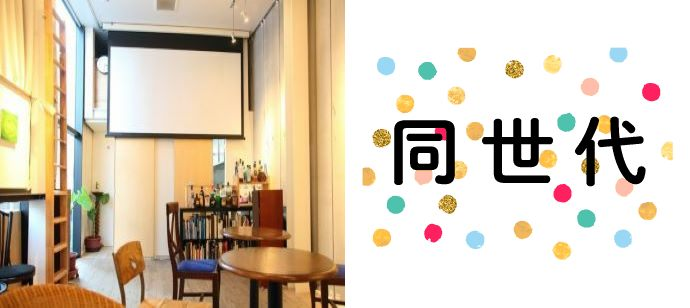 【東京都恵比寿の恋活パーティー】街コン大阪実行委員会主催 2021年4月30日