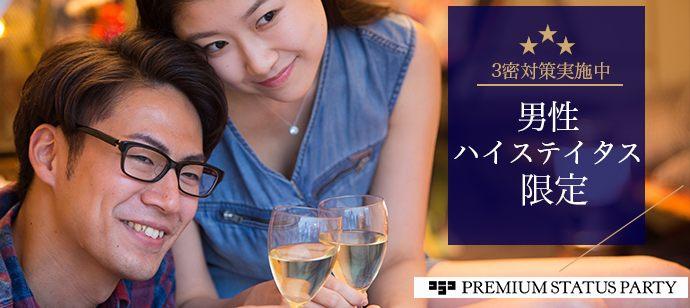 【東京都六本木の婚活パーティー・お見合いパーティー】プレミアムステイタス主催 2021年5月8日