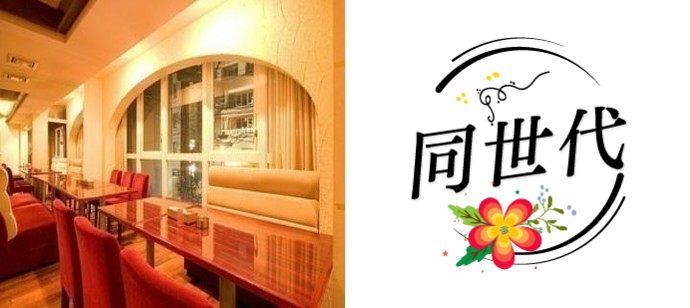 【大阪府本町の恋活パーティー】街コン大阪実行委員会主催 2021年4月25日