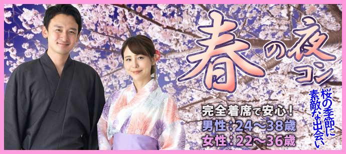 【三重県四日市市の恋活パーティー】街コンキューブ主催 2021年4月24日