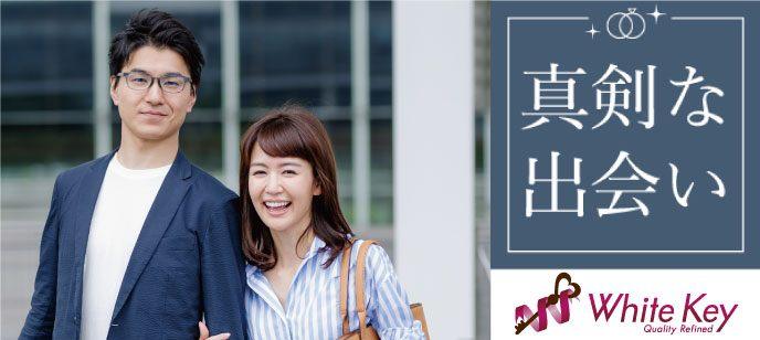 【神奈川県横浜駅周辺の婚活パーティー・お見合いパーティー】ホワイトキー主催 2021年9月14日