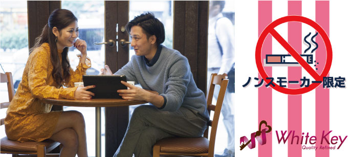 【東京都銀座の婚活パーティー・お見合いパーティー】ホワイトキー主催 2021年9月19日