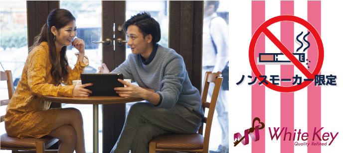 【東京都銀座の婚活パーティー・お見合いパーティー】ホワイトキー主催 2021年9月23日