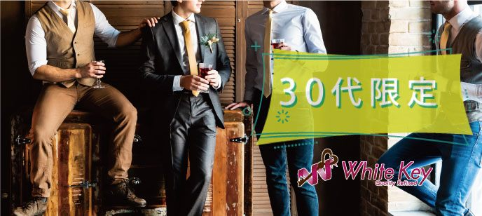 【東京都銀座の婚活パーティー・お見合いパーティー】ホワイトキー主催 2021年9月28日