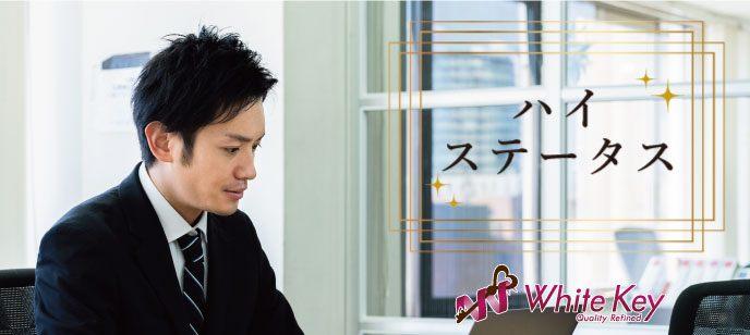 【東京都新宿の婚活パーティー・お見合いパーティー】ホワイトキー主催 2021年9月4日
