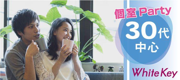 【東京都新宿の婚活パーティー・お見合いパーティー】ホワイトキー主催 2021年9月15日