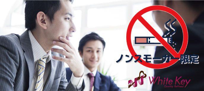【東京都新宿の婚活パーティー・お見合いパーティー】ホワイトキー主催 2021年9月18日