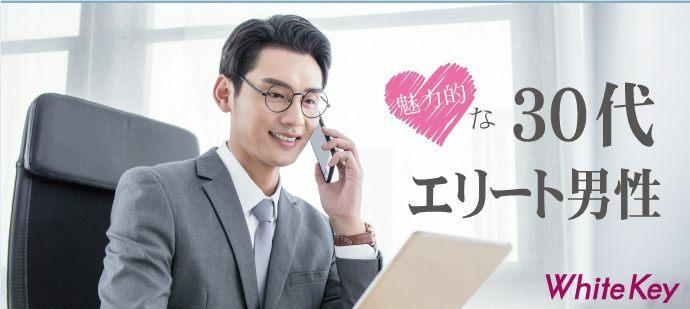 【東京都新宿の婚活パーティー・お見合いパーティー】ホワイトキー主催 2021年9月24日