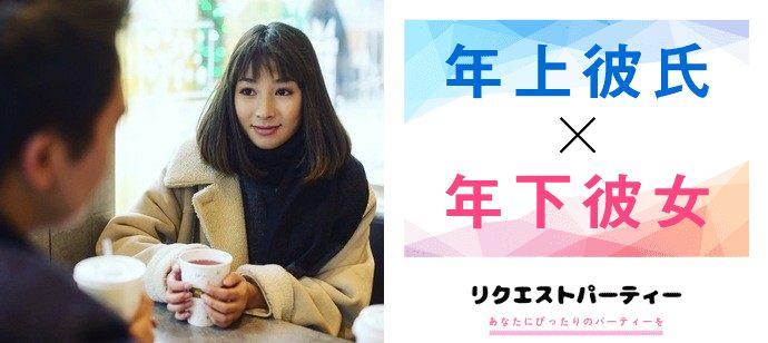 【大阪府梅田の恋活パーティー】リクエストパーティー主催 2021年4月11日