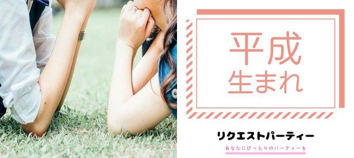 【大阪府心斎橋の恋活パーティー】リクエストパーティー主催 2021年5月22日