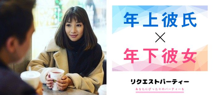 【大阪府心斎橋の恋活パーティー】リクエストパーティー主催 2021年5月15日