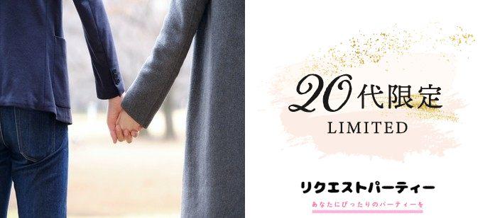 【大阪府梅田の恋活パーティー】リクエストパーティー主催 2021年5月30日