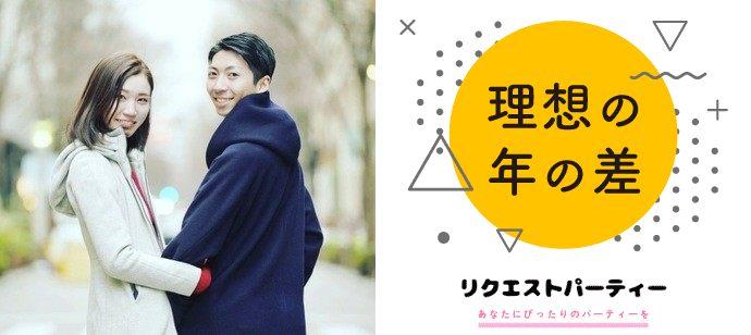 【大阪府心斎橋の恋活パーティー】リクエストパーティー主催 2021年5月16日