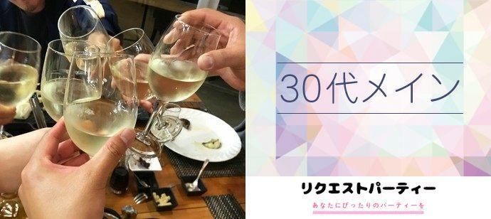 【大阪府心斎橋の恋活パーティー】リクエストパーティー主催 2021年5月23日
