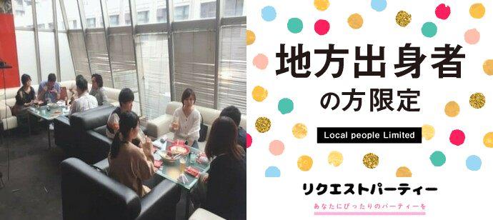 【大阪府梅田の恋活パーティー】リクエストパーティー主催 2021年5月23日