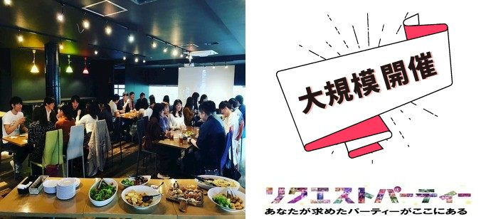 【大阪府梅田の恋活パーティー】リクエストパーティー主催 2021年5月22日