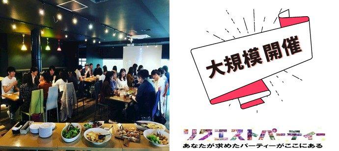 【大阪府梅田の恋活パーティー】リクエストパーティー主催 2021年5月29日