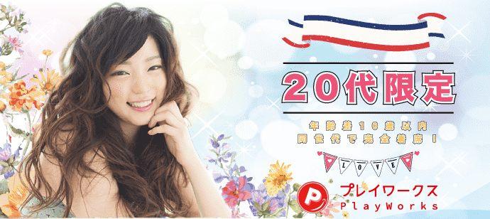 【徳島県徳島市の恋活パーティー】名古屋東海街コン(PlayWorks(プレイワークス)主催 2021年8月7日