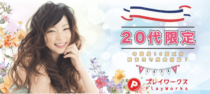 【徳島県徳島市の恋活パーティー】名古屋東海街コン(PlayWorks(プレイワークス)主催 2021年8月21日