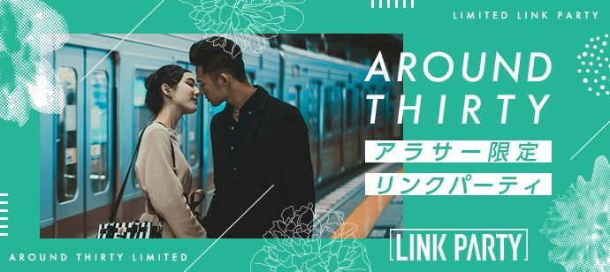 【東京都六本木の恋活パーティー】LINK PARTY主催 2021年4月24日