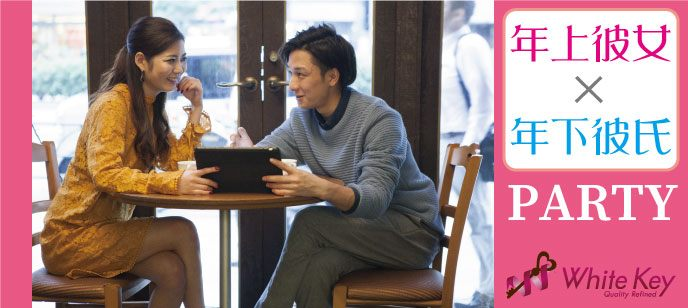 【大阪府心斎橋の婚活パーティー・お見合いパーティー】ホワイトキー主催 2021年9月11日