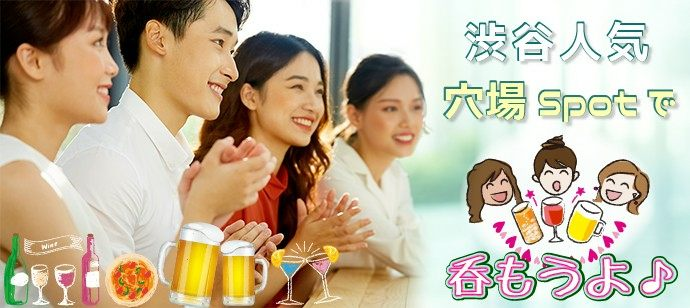 【東京都渋谷区の恋活パーティー】東京夢企画主催 2021年5月8日