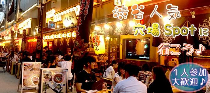 【東京都渋谷区の恋活パーティー】東京夢企画主催 2021年5月10日