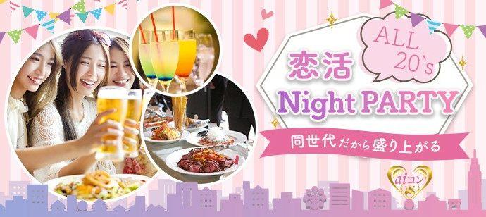【愛知県名駅の恋活パーティー】aiコン主催 2021年4月17日