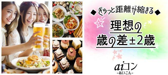 【愛知県名駅の恋活パーティー】aiコン主催 2021年4月25日