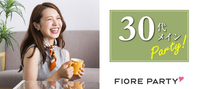 【茨城県水戸市の婚活パーティー・お見合いパーティー】フィオーレパーティー主催 2021年4月18日