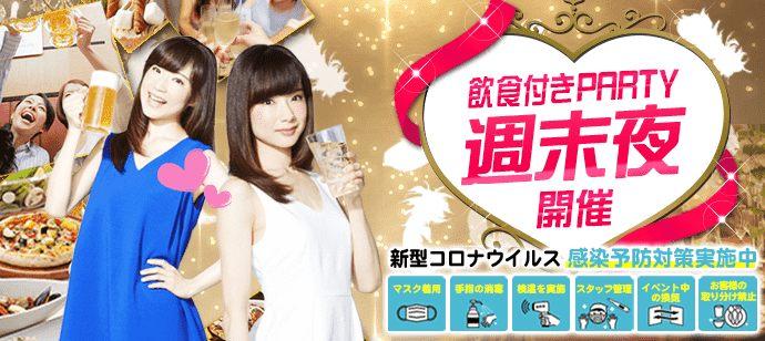 【島根県松江市の恋活パーティー】街コンいいね主催 2021年4月24日