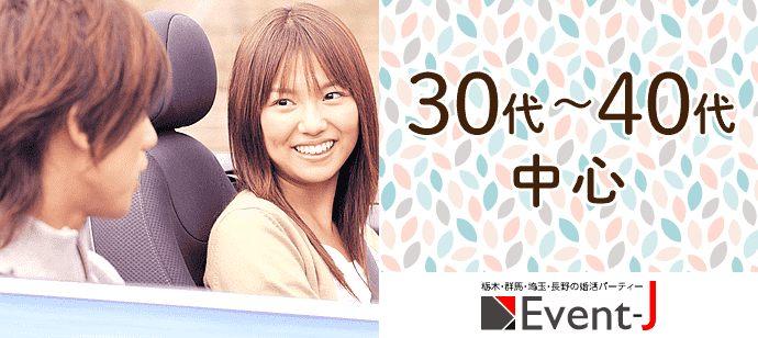 【栃木県小山市の婚活パーティー・お見合いパーティー】イベントジェイ主催 2021年4月16日