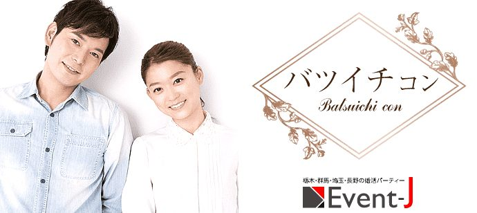 【茨城県古河市の婚活パーティー・お見合いパーティー】イベントジェイ主催 2021年4月18日