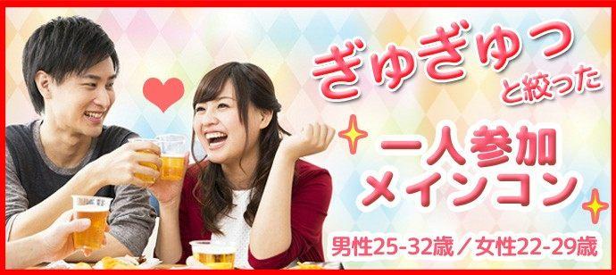 【群馬県高崎市の恋活パーティー】街コンキューブ主催 2021年4月24日