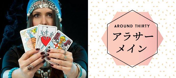 【東京都新宿の体験コン・アクティビティー】OFFICE FUKATSUKI主催 2021年4月18日