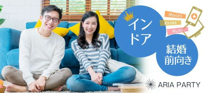 【愛知県名駅の婚活パーティー・お見合いパーティー】アリアパーティー主催 2021年5月2日