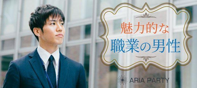 【愛知県名駅の婚活パーティー・お見合いパーティー】アリアパーティー主催 2021年5月4日