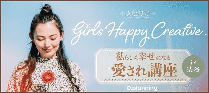【東京都渋谷区の自分磨き・セミナー】合同会社D.Planning主催 2021年4月19日