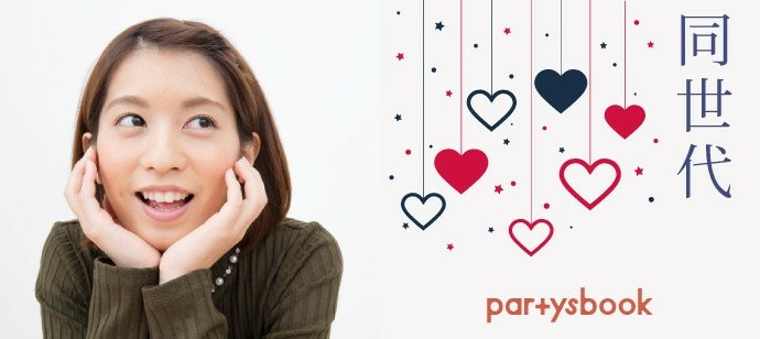 【東京都六本木の恋活パーティー】パーティーズブック主催 2021年4月24日