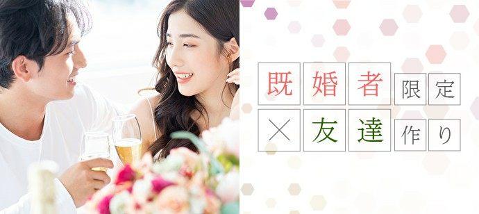 【東京都新宿のその他】Heart Connect主催 2021年4月14日