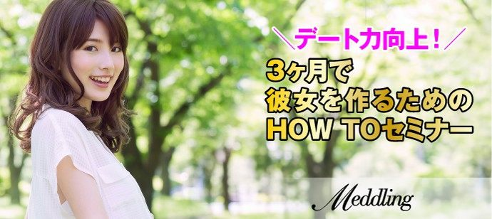 【東京都銀座の自分磨き・セミナー】メデリング主催 2021年4月17日