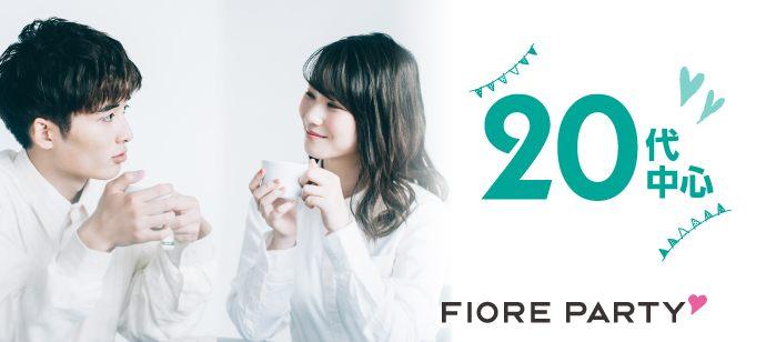 【奈良県奈良市の婚活パーティー・お見合いパーティー】フィオーレパーティー主催 2021年6月20日