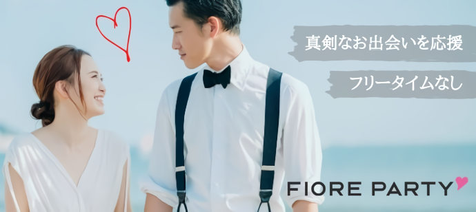 【奈良県橿原市の婚活パーティー・お見合いパーティー】フィオーレパーティー主催 2021年6月26日
