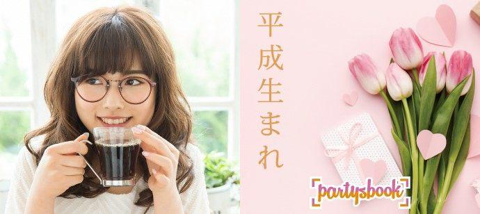【東京都六本木の恋活パーティー】パーティーズブック主催 2021年4月29日