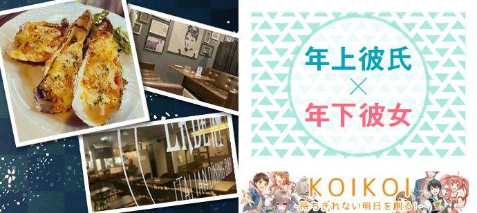 【東京都新宿の恋活パーティー】株式会社KOIKOI主催 2021年4月18日