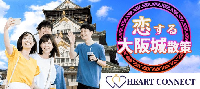 【大阪府本町の体験コン・アクティビティー】Heart Connect主催 2021年5月5日