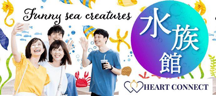 【東京都池袋の体験コン・アクティビティー】Heart Connect主催 2021年5月3日