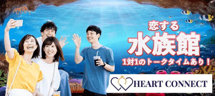 【東京都池袋の体験コン・アクティビティー】Heart Connect主催 2021年5月5日
