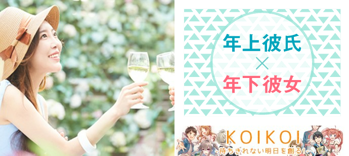 【新潟県長岡市の恋活パーティー】株式会社KOIKOI主催 2021年5月9日